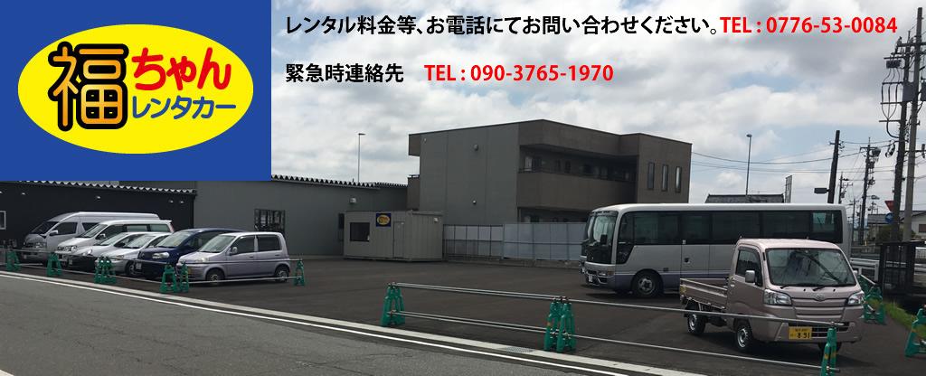 福ちゃんレンタカーTOP画像